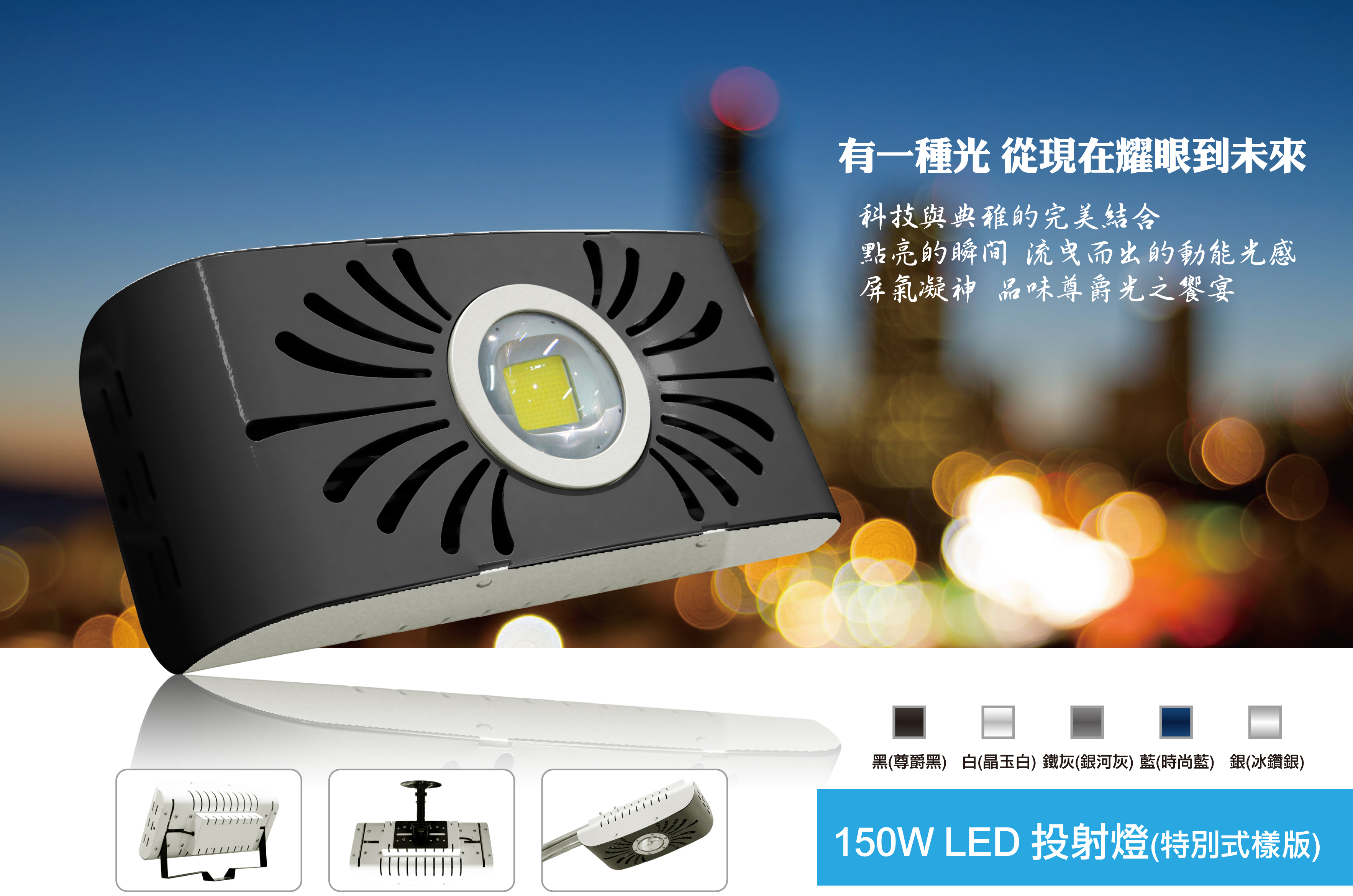 /archive/product/item/images/LED/150W 投射燈-1.jpg